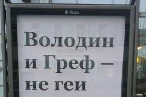 «Известия» открестились от рекламы, которую вы сегодня видели на Пятницкой