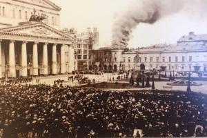 «Москва — история и современность»