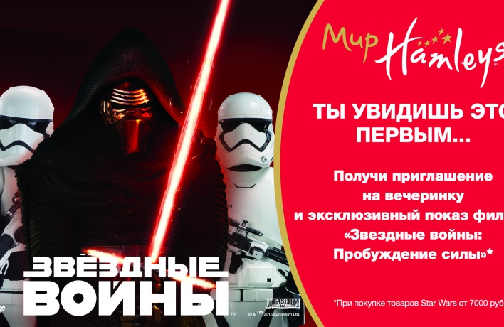 Вечеринка «Звездные Войны»