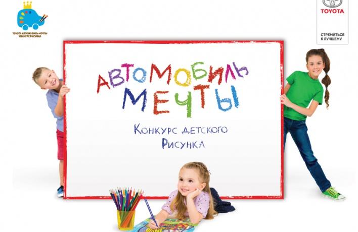 Toyota дает старт второму российскому конкурсу детского рисунка «Автомобиль мечты»