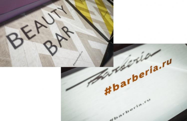 Барбершоп и салон красоты для девушек