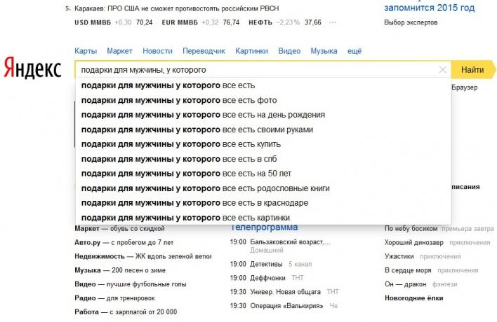 Какие новогодние подарки в Москве самые популярные