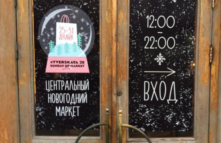 Sunday Up Market пройдет в новом торговом центре на Тверской
