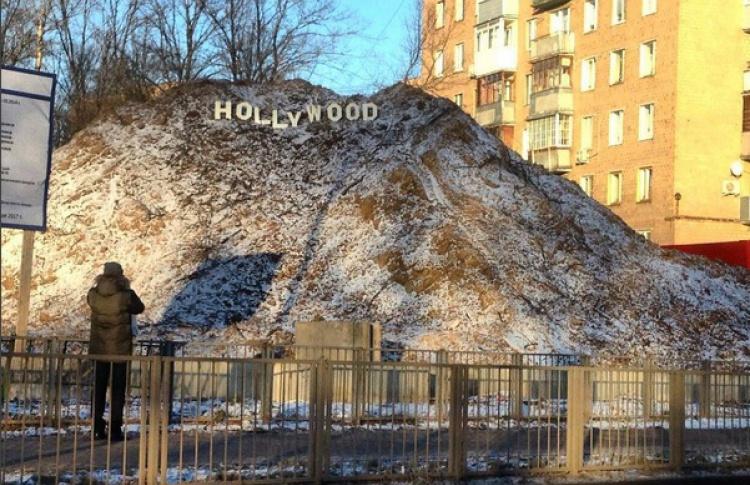 Голливудский холм на Малой Филевской разрушили вандалы