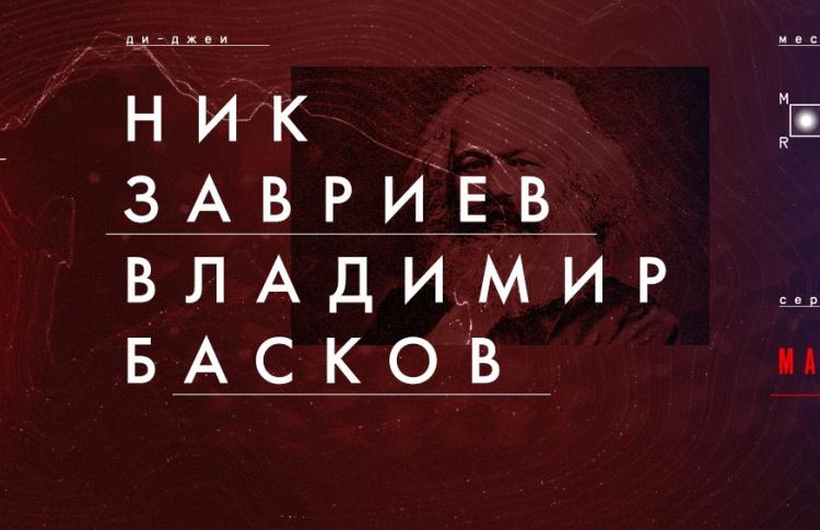 Маркс Атакует: виниловый вечер с Ником Завриевым и Володей Басковым