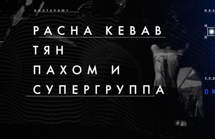 Drafts / PACHA KEBAB, ПАХОМ и СУПЕРГРУППА, ТЯН