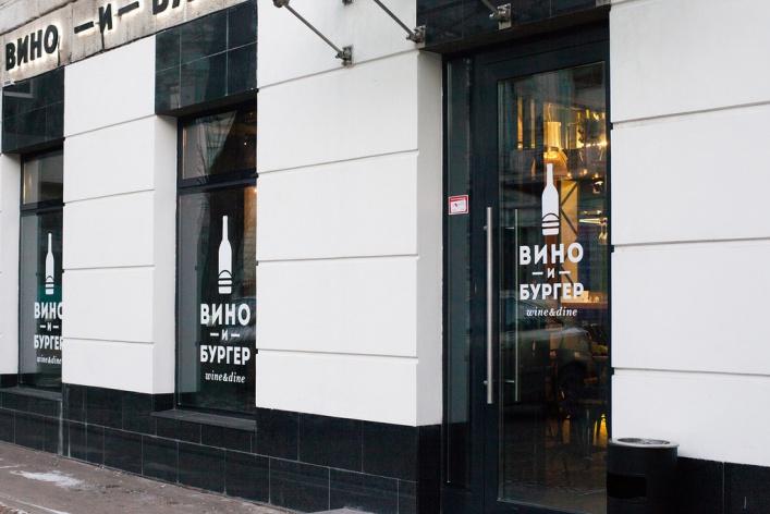 Где пить: 6 новых винных баров