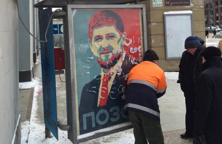 Плакат с Кадыровым на «Павелецкой» сняли
