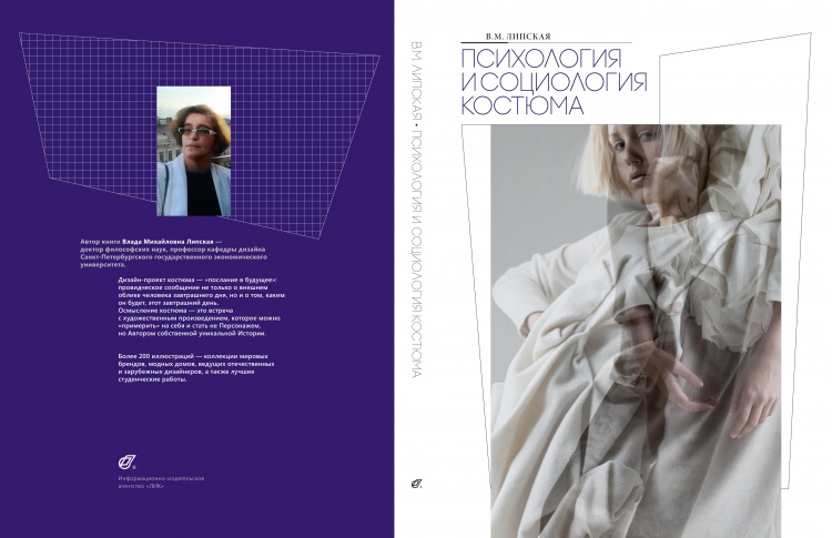 Презентация «Психология и социология костюма»