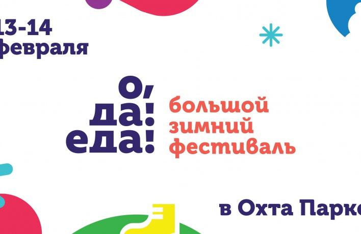 Большой зимний фестиваль «О, ДА! ЕДА!»
