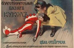 Выставка «Лев Бакст. 1866-1924» в Государственном Русском музее