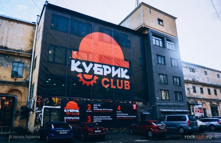 Клуб «Кубрик»