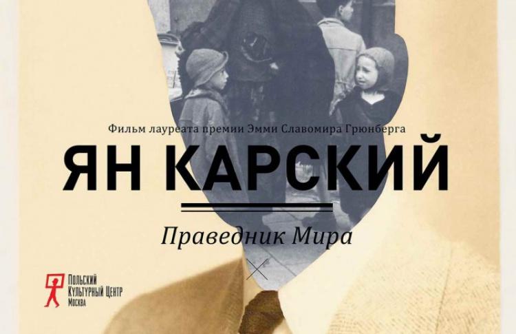 Ян Карский. Праведник мира