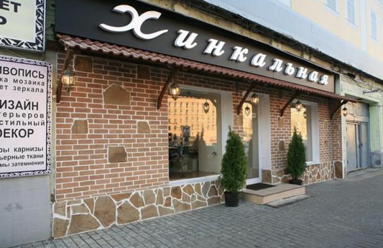 Кафе «Хинкальная»