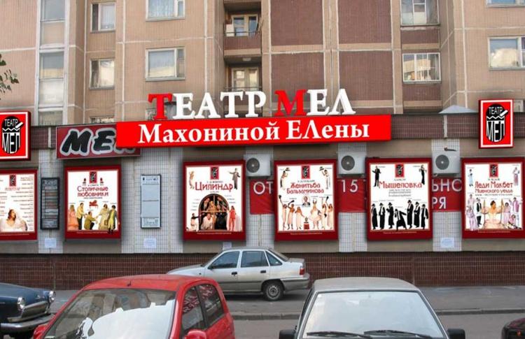 Театр «Мел»