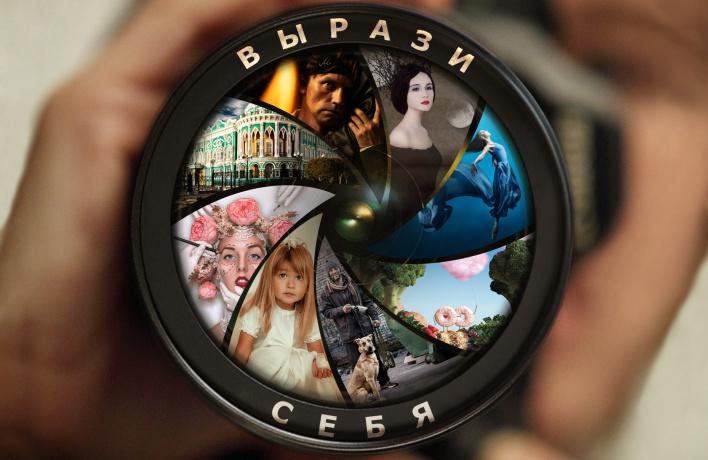 Универсальный фотограф-VI