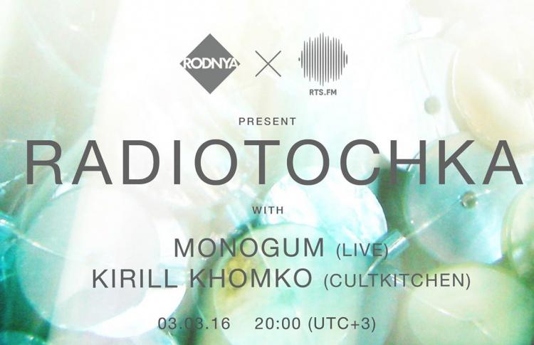 Radiotochka vol.28 | Monogum (live), Kirill Khomko