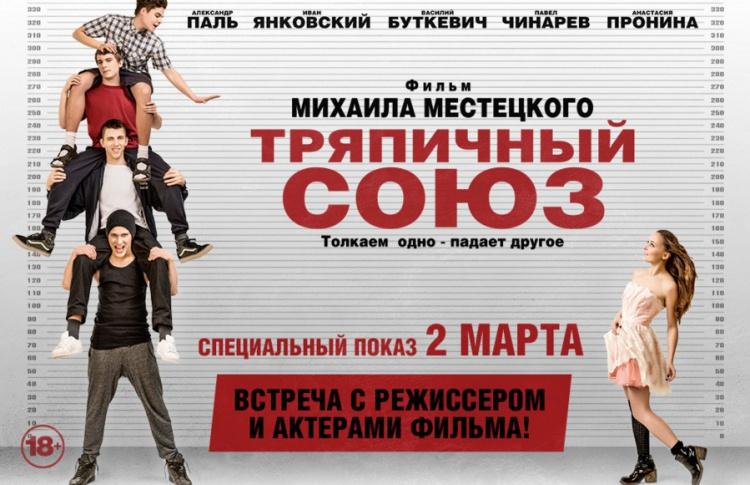 Выиграй билеты на спецпоказ фильма «Тряпичный союз»