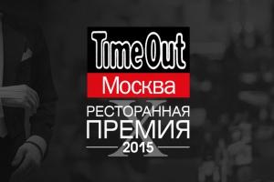 Читатели Time Out выбрали лучшие рестораны Москвы