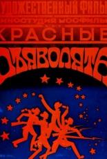 История русского кино в 50 фильмах. Красные дьяволята