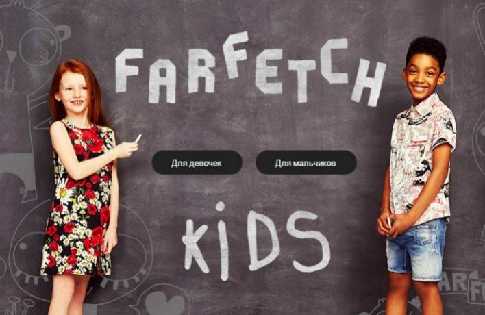 Теперь в интернет-бутике Farfetch можно купить детские вещи