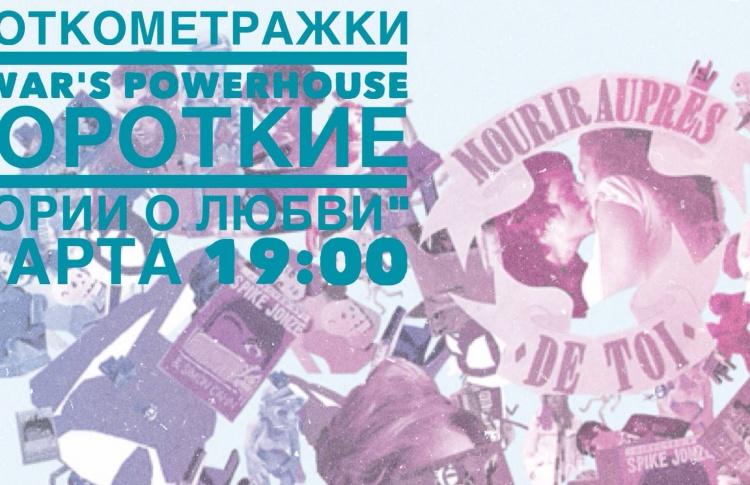«Короткие истории о любви» в Powerhouse