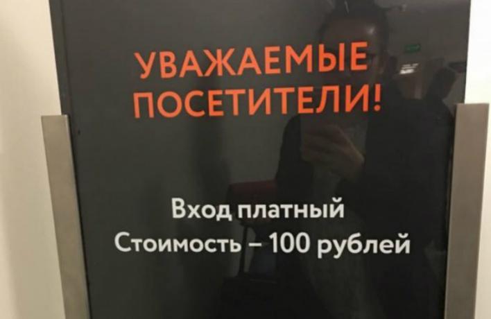 Сходить в туалет в ЦУМе теперь  стоит 100 рублей