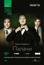 Палачи (Theatre HD)