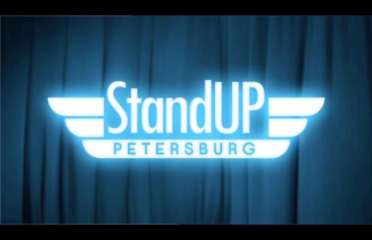 Большой концерт StandUp Petersburg