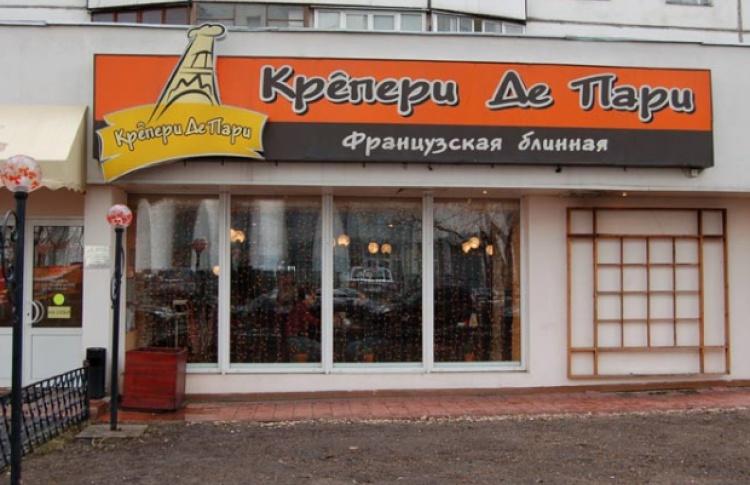 Крепери де Пари на Русаковской