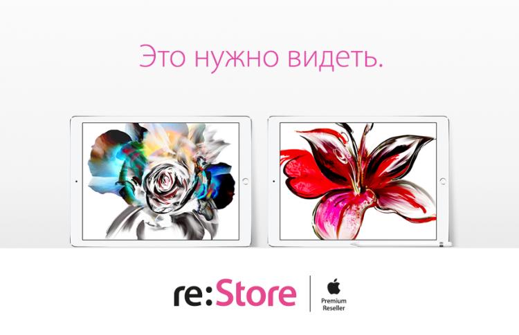 Техника Apple: «Начните новое»