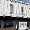 Московский Губернский театр