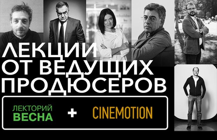«Сериалы будущего» в проекте Лектория «Весна-2016»