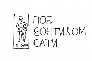 Выставка «Эрик Сати и его время»