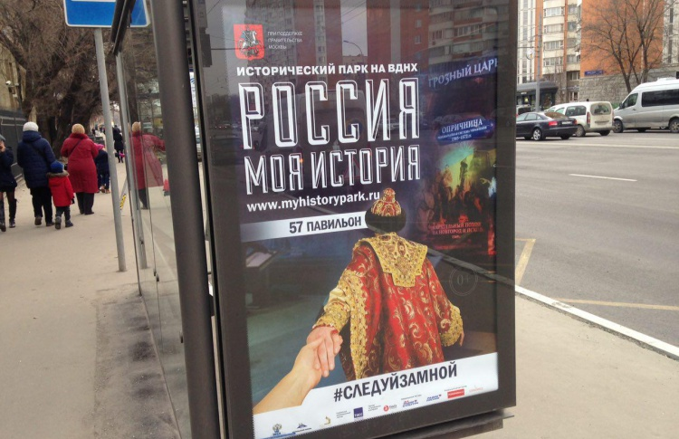 Москвичей позвали во времена Грозного