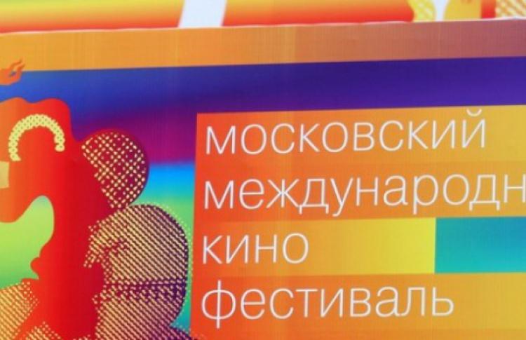 На Московском кинофестивале будут вручать мэрский приз