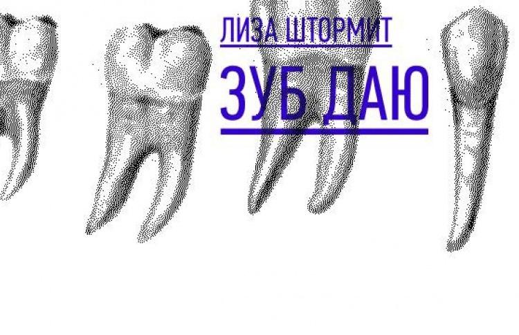 Лиза Штормит. «Зуб даю»