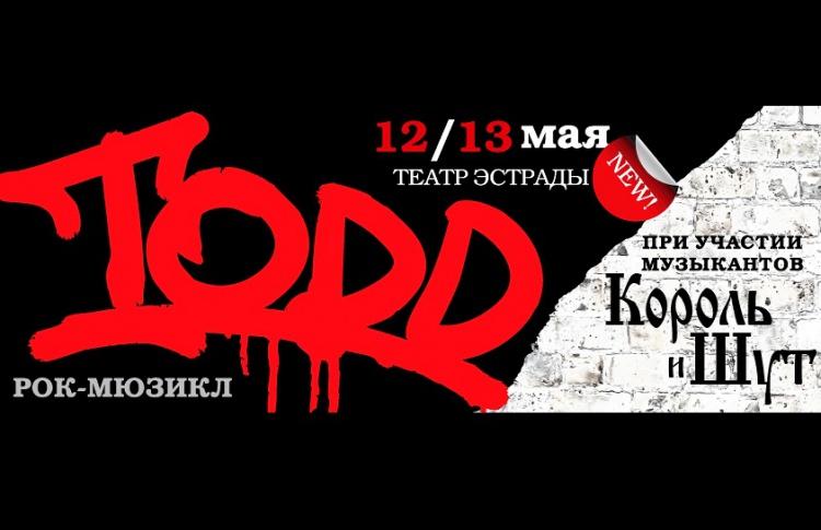 Легендарный рок-мюзикл TODD на сцене Театра Эстрады