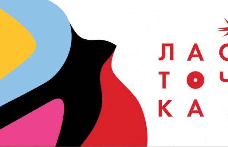 Новый городской фестиваль музыки и активного стиля жизни «Ласточка»