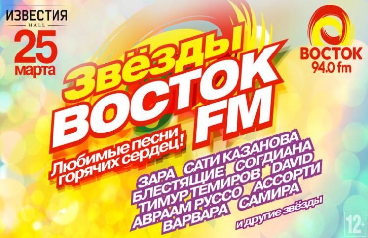 Звезды Восток FM