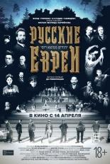 Русские евреи. Фильм первый. До революции