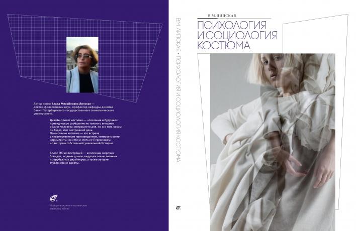 Мастер-класс и презентация книги «Психология и социология костюма»