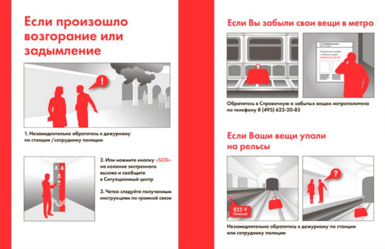В метро появились плакаты с советами на случай ЧП
