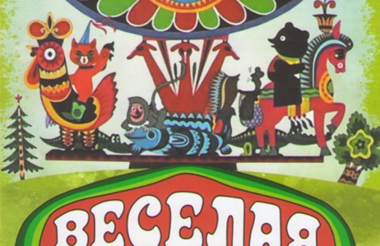 Сборник мультфильмов «Веселая карусель»