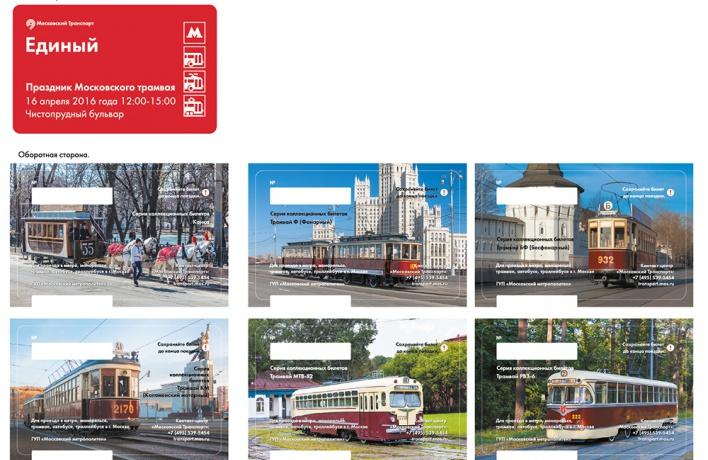 В метро появились коллекционные билеты к празднику московского трамвая