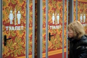 Общественные туалеты стали москвичам не по карману