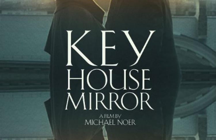 Ключ, дом, зеркало