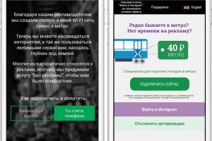 В метро запустили wi-fi без рекламы