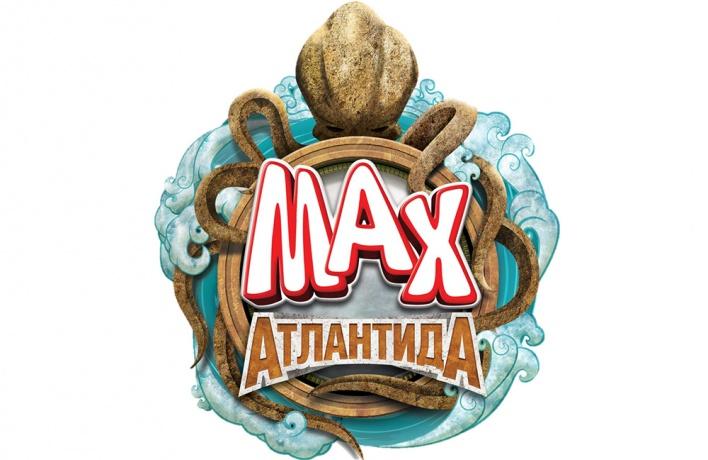 Новые приключения льва Макса: операция по спасению Мирового океана