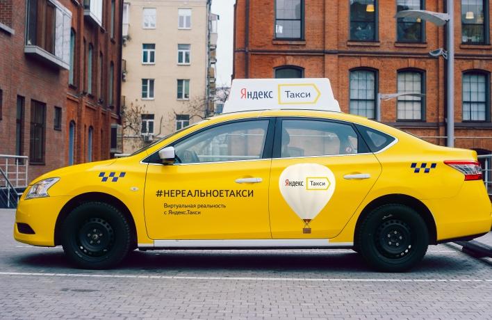 «Яндекс.Такси» снизил стоимость поездки вдвое